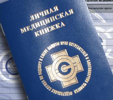 Кто обязан иметь медицинскую книжку в Москве Молжаниновский