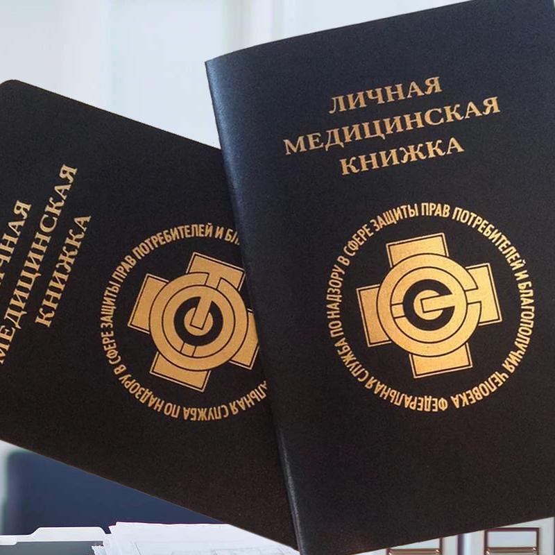Медицинская книжка зао Москва Западное Дегунино